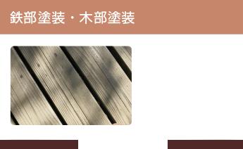 鉄部塗装・木部塗装
